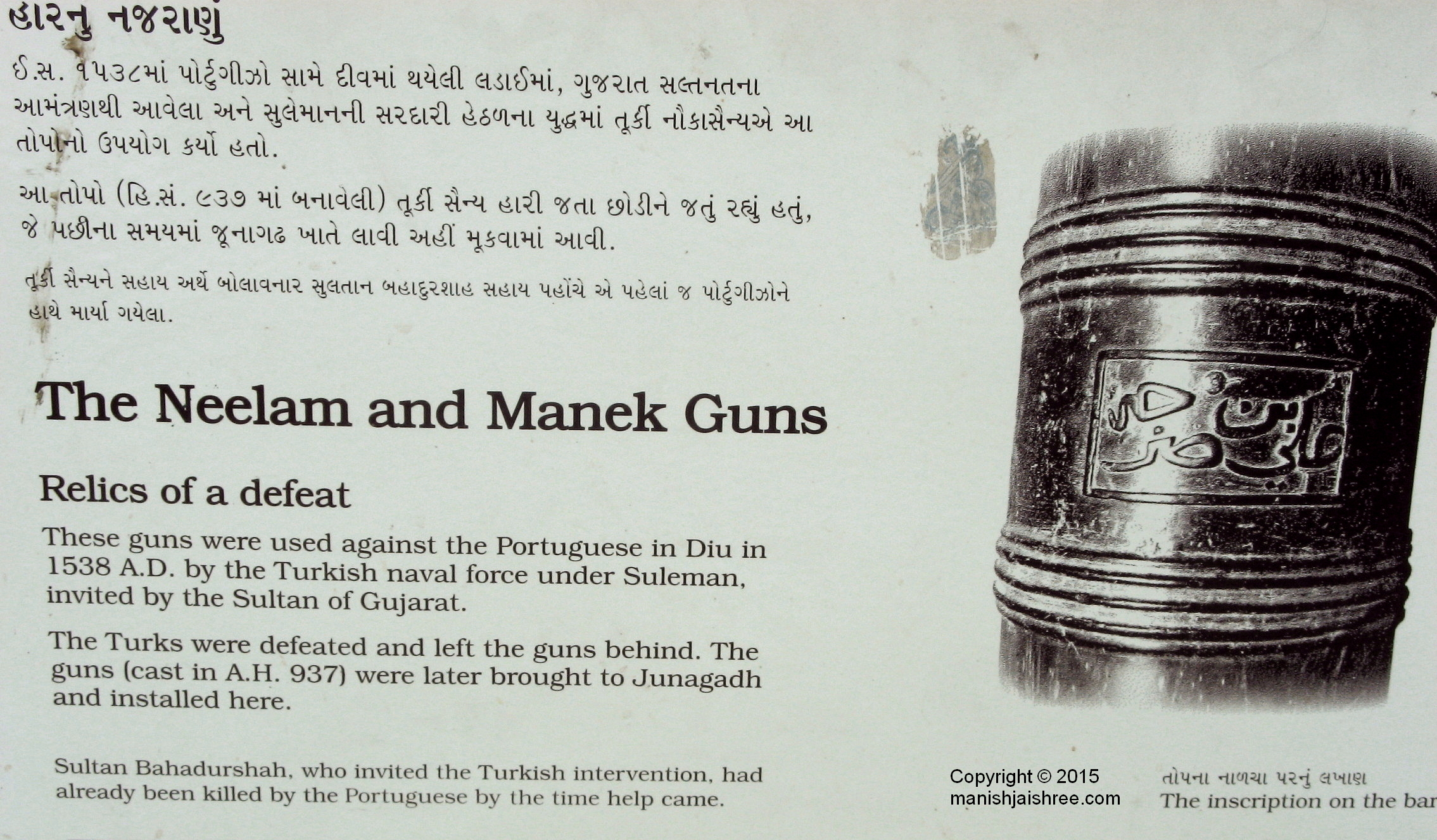 Story of Neelam and Manek, Uparkot Fort, Junagarh