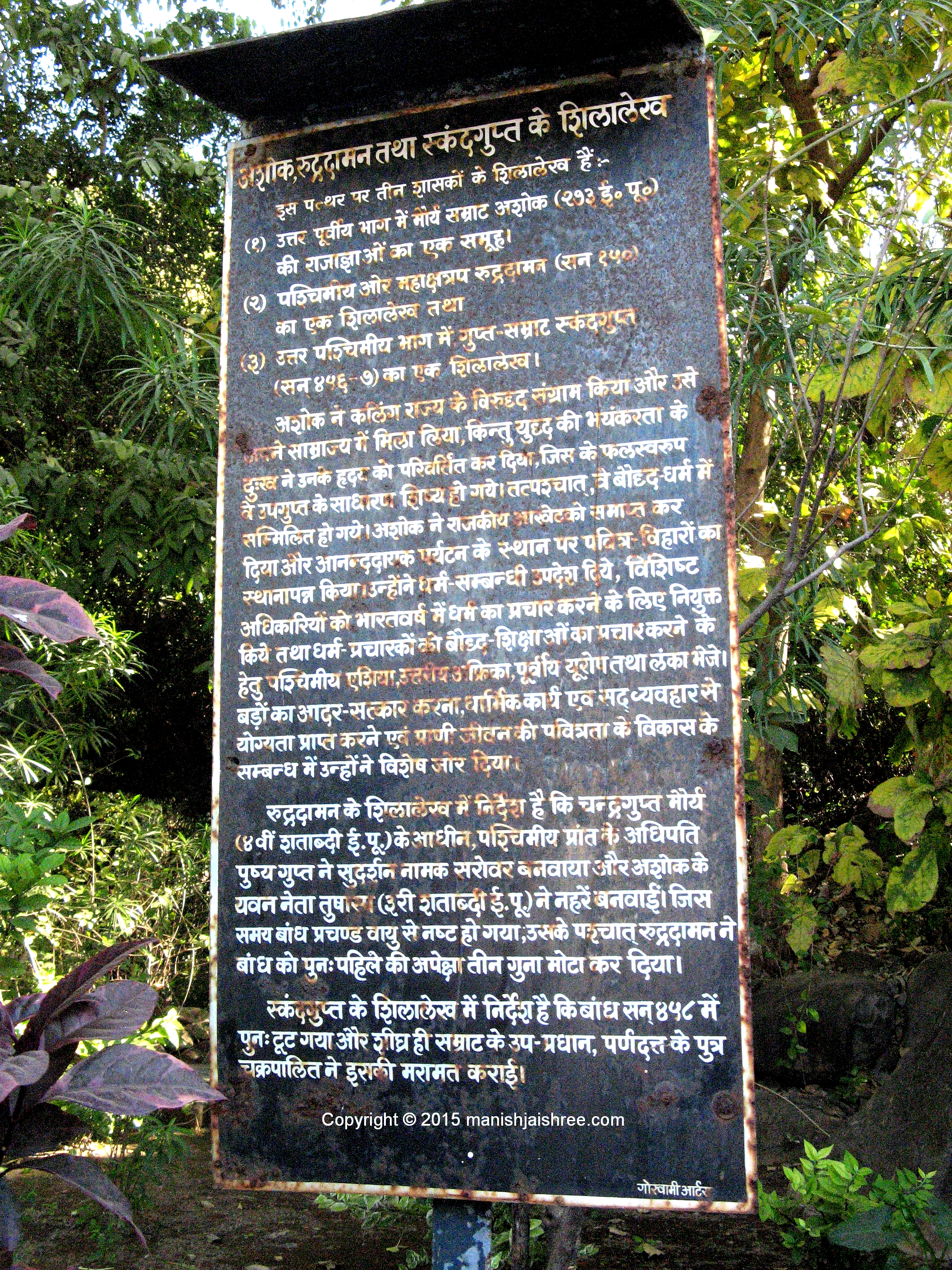 ASI board describing the rock inscriptions, Junagarh